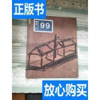 [二手旧书9成新]表演工作坊 宝岛一村99 /表演工作坊 宝岛一村99
