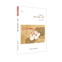 三教归一 佛教与道教、儒教(华夏文库) 中州古籍 正版书籍