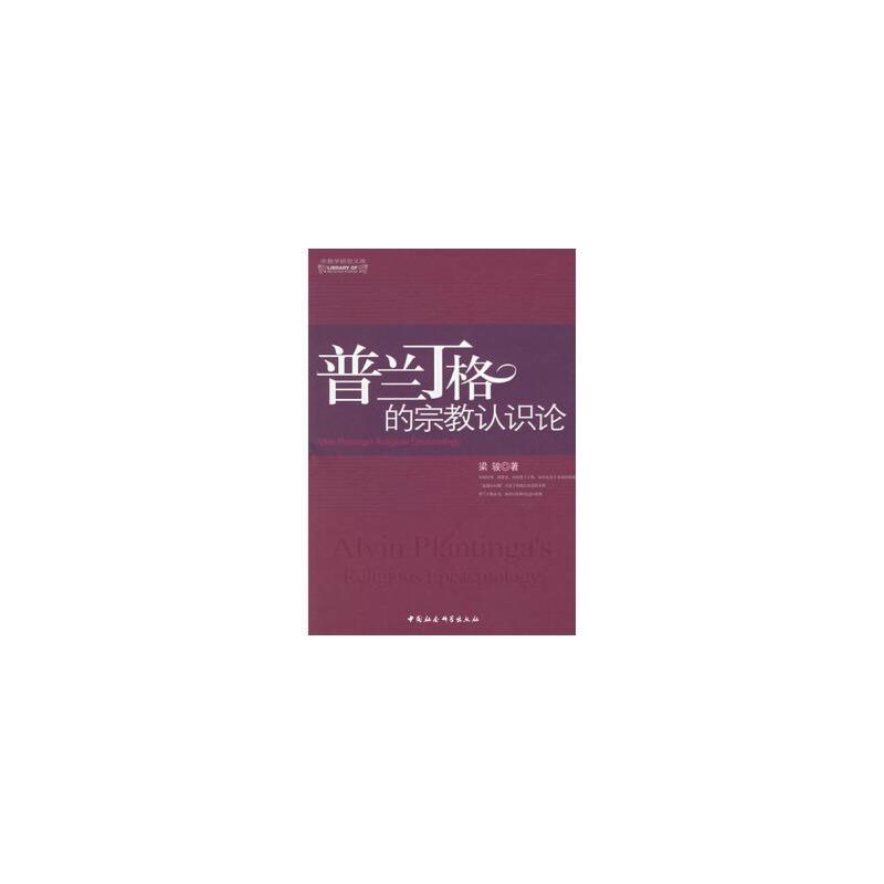 普兰丁格的宗教认识论,梁骏  著,中国社会科学出版社【正版现货】 【特价秒杀,正版现货,发货特快】