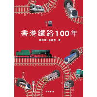 香港�F路100年(仅适用PC阅读)