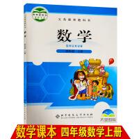 正版数学四年级上册课本北京师范大学出版社 北师版数学教科书4年级上册义务教育教科书数学4年级上册 数学课本上册
