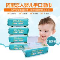 湿巾婴儿湿巾100带盖新生儿宝宝湿纸巾90抽5包片手口屁品a239