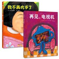 现货 我不再吃手了(精装)+ 再见电视机 (日本儿童生理习惯纠正绘本儿童少儿绘本故事好习惯养成睡前读物书籍