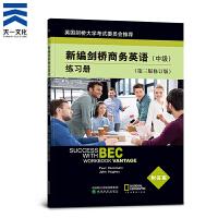 新编剑桥商务英语练习册 中级 第三版修订版