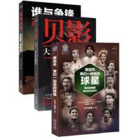 天下足球:贝影 大卫・贝克汉姆传+谁与争锋+那些年,我们一起追的球星:我们的青春,我们的足球时代 (共3册)C C T