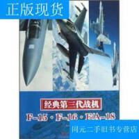 【二手旧书9成新】经典第三代战机(F-15 F-16 F\A-18) /西风 中国市场出版社
