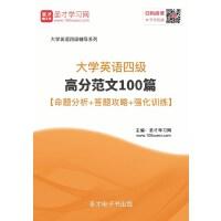 2020年6月大学英语四级高分范文100篇【命题分析+答题攻略+强化训练】-网页版(ID:164765).