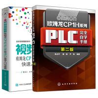 欧姆龙CP1H系列PLC完全自学手册+全彩视频图解欧姆龙CP1E1L1H型PLC快速入门与提高 2册 PLC编程软件功