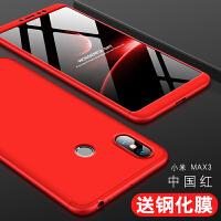 小米max3手机壳xm保护套mx3磨砂MIUI全包xiaomi潮牌mimax3套子xiaomimx3