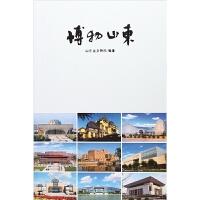 博物山东9787101125252中华书局-