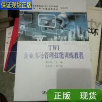 【二手旧书9成新】国家中小企业银河培训工程推荐教材:TWI 企业现场管理技能训练教