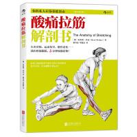 酸痛拉筋解剖书: 你的私人拉筋保健指南、拉筋与肌肉解剖学相结合的专业图解书