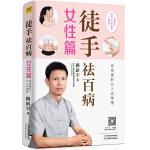徒手祛百病:经络通的女人老得慢(女性篇)