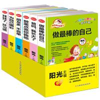 做最棒的自己全6册成长吧少年老师推荐校园励志小说畅销书籍 小学生二三四五六年级必读课外书 儿童读物故事书7-8-9-1