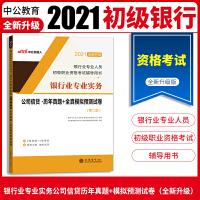 中公教育2021银行业专业人员初级职业资格考试用书:银行业专业实务公司信贷历年真题+全真模拟预测试卷(全新升级)