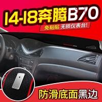 一汽奔腾B50/B30/X40/X80内饰专用B70改装饰中控仪表台防晒避光垫