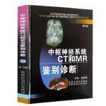 中枢神经系统CT和MR鉴别诊断 第3版 鱼博浪 对疾病的临床和病理均有较详细的描述 陕西科学技术出版社