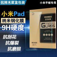 小米平板2钢化膜小米平板3钢化玻璃膜高清超薄贴膜7.9寸防指纹miSN0062
