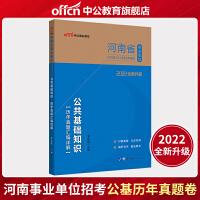 中公教育2020河南省事业单位公开招聘工作人员考试专用教材:公共基础知识:历年真题汇编详解(全新升级)