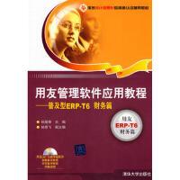 用友管理软件应用教程(普及型ERP-T6财务篇)(配光盘) 孙莲香,林燕飞 清华大学出版社