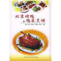 【二手旧书9成新】北京烤鸭和鸭菜烹调 张仁庆 等 9787534932595 河南科学技术出版社