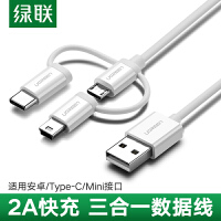绿联三合一数据线type-c安卓micro usb/mini一拖三多功能便携硬盘录音笔mp3充电线适用华为oppo荣耀
