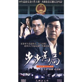 大型反腐反贪电视剧:步步为局(3hdvd)