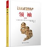 领袖(插图版)(人文社科悦读坊)