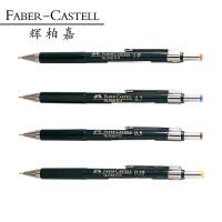 德国辉柏嘉TK-Fine 9713 0.3 0.5 0.7 0.9mm自动铅笔活动铅笔