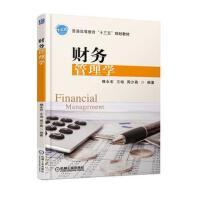 财务管理学 魏永宏 9787111579717 机械工业出版社教材系列
