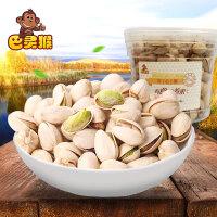 【巴灵猴_开心果230g罐装】  零食坚果特产炒货原味开心果