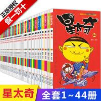 44册正版 星太奇漫画书全套1-10-20-30-44 小学生校园7-9-10-12-15岁幽默搞笑Q版书籍 课外减压