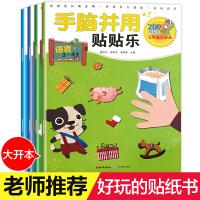 宝宝智力开发动手动脑玩具贴画书全套4册儿童专注力训练左右脑全脑思维游戏大书幼儿园大班1-2-3-4岁反复贴儿童启蒙益智