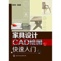家具设计CAD绘图快速入门 谭荣伟 等 9787122183200