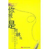 【二手旧书8成新】你我不是同林鸟:培养的员工 陈修平著 9787801696731 中国时代经济出版社