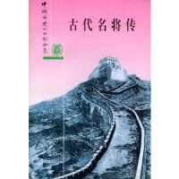 【新书店正版】古代名将传 本社 中华书局 9787101016956