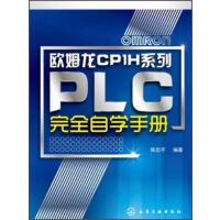 �W姆��CP1H系列-PLC完全自�W手�躁�忠平 著化�W工�I出版社9787122169976[�o�n售后]【正版��籍,可�_�l票
