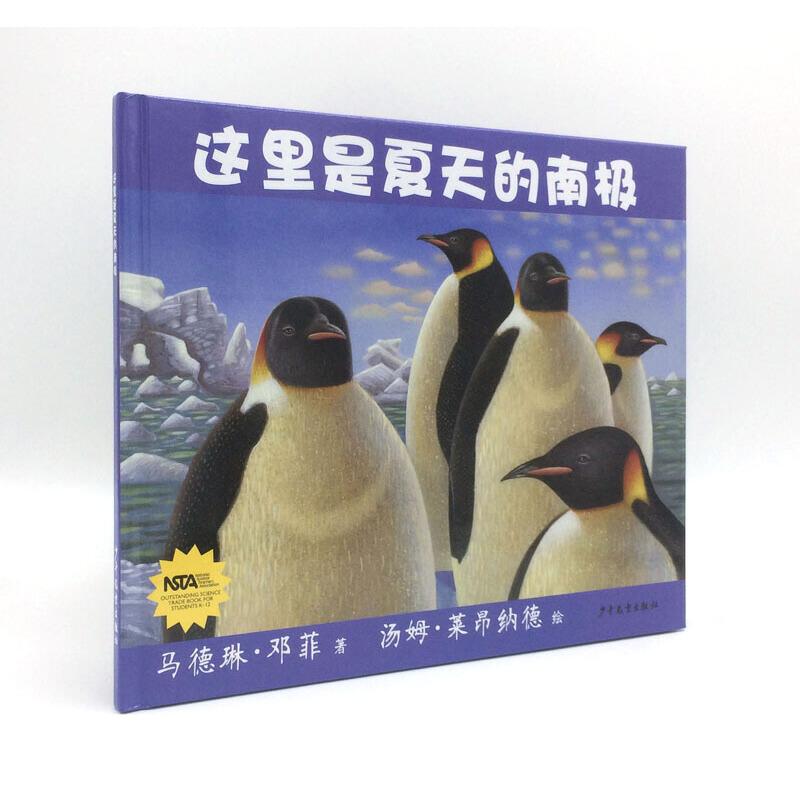 """生命之网-这里是夏天的南极 美国国家科学教师协会优秀科普图书,""""昆虫奶奶""""领衔译者团队,生态科普诗歌绘本,展现典型生态环境中的食物网"""