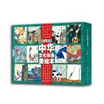 中华文化传承美绘本・第二辑(12册礼品套装)