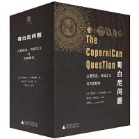 哥白尼问题:占星预言、怀疑主义与天体秩序(上下册)