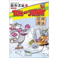 猫和老鼠(17) 花样滑冰 [美]汉纳-巴伯拉【正版图书,品质无忧】