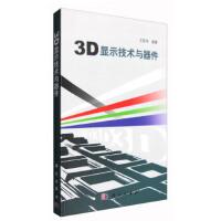 3D显示技术与器件王琼华 著 科学出版社 【正版图书】