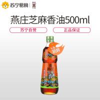 【苏宁超市】燕庄芝麻香油500ml