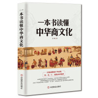 一本书读懂中华商文化 经商文化从明清商帮到电商崛起经济大潮 商道正版书籍 经商书籍创业生意营销口才 学做生意学经商的书