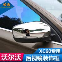 沃尔沃XC60后视镜罩倒车镜外壳盖 电镀亮条14-17款XC60 装饰 改装 14-17款XC60后视镜罩(对装)