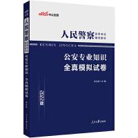 中公教育2020人民警察考试用书 公安专业知识全真模拟试卷