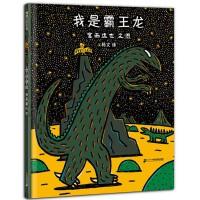 宫西达也恐龙系列:我是霸王龙