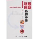 【二手旧书8成新】临床药物手册 师海波 9787801218964 军事医科出版社