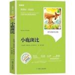 L正版现货 小鹿斑比 儿童读物7-10岁 小学生课外阅读书籍儿童故事书 一二三年级读物世界儿童文学名著畅销书籍