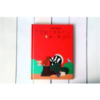 [新�A正版 �x��o�n]法��孩子的��意玩具��-�t盒子里有什么?猜一猜海豚�髅� ;邢培健 �g�L江少年�和�出版社9787556